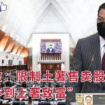 """倪可敏:限制土著售卖股权 """"帮不到土著致富"""""""