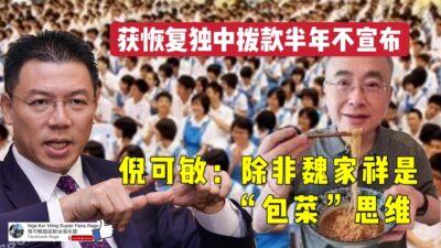 """获恢复独中拨款半年不宣布 倪可敏:除非魏家祥是""""包菜""""思维"""