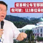 促首相公布官邸装修账目 倪可敏:让3单位审核予民交代